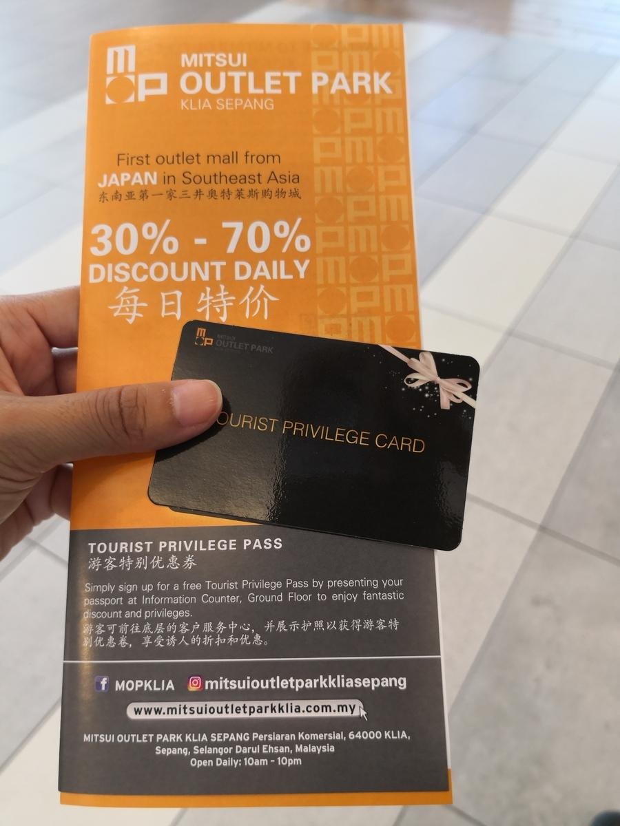 三井アウトレットパーク ディスカウントカード