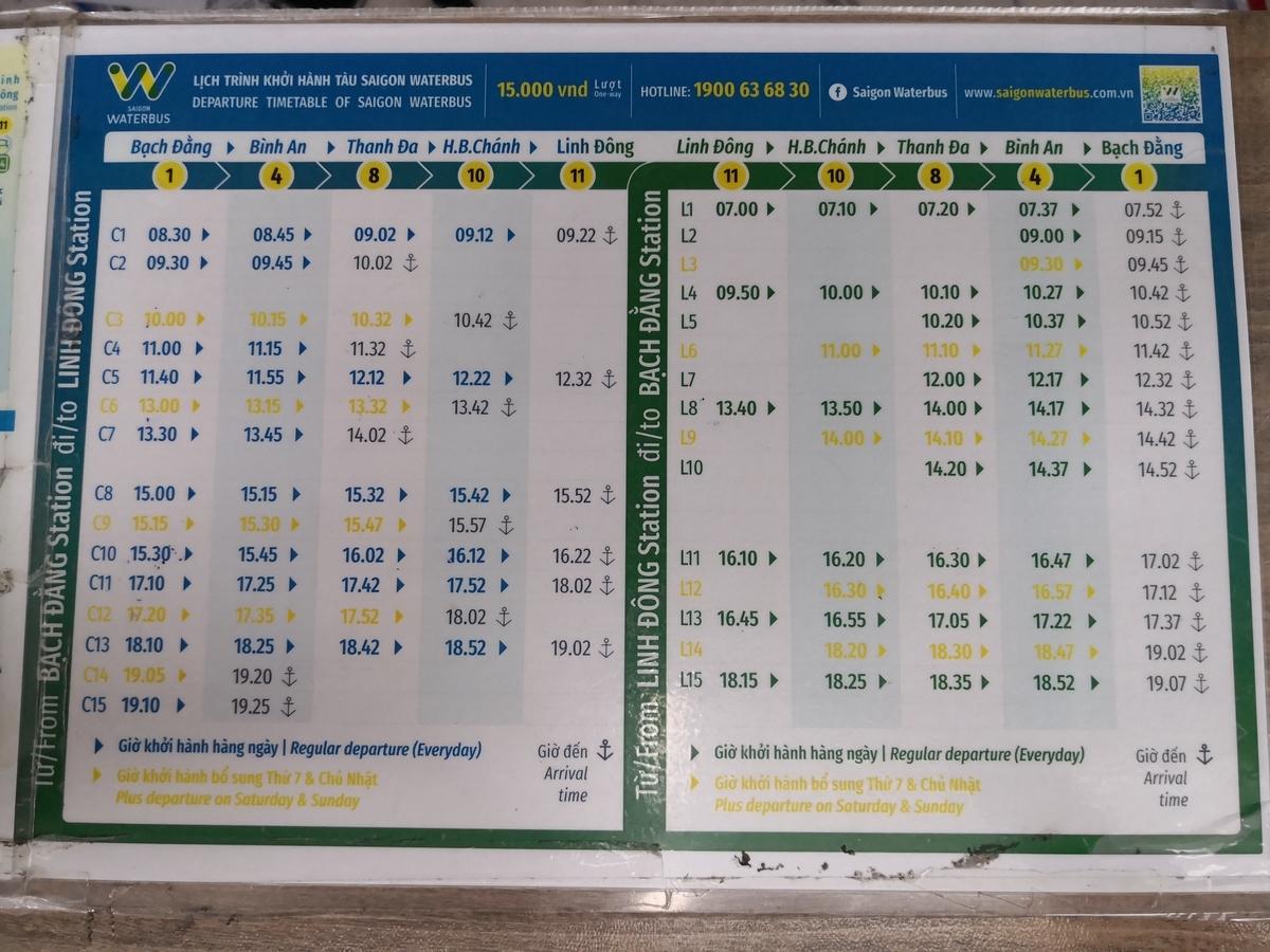 水上バス 時刻表