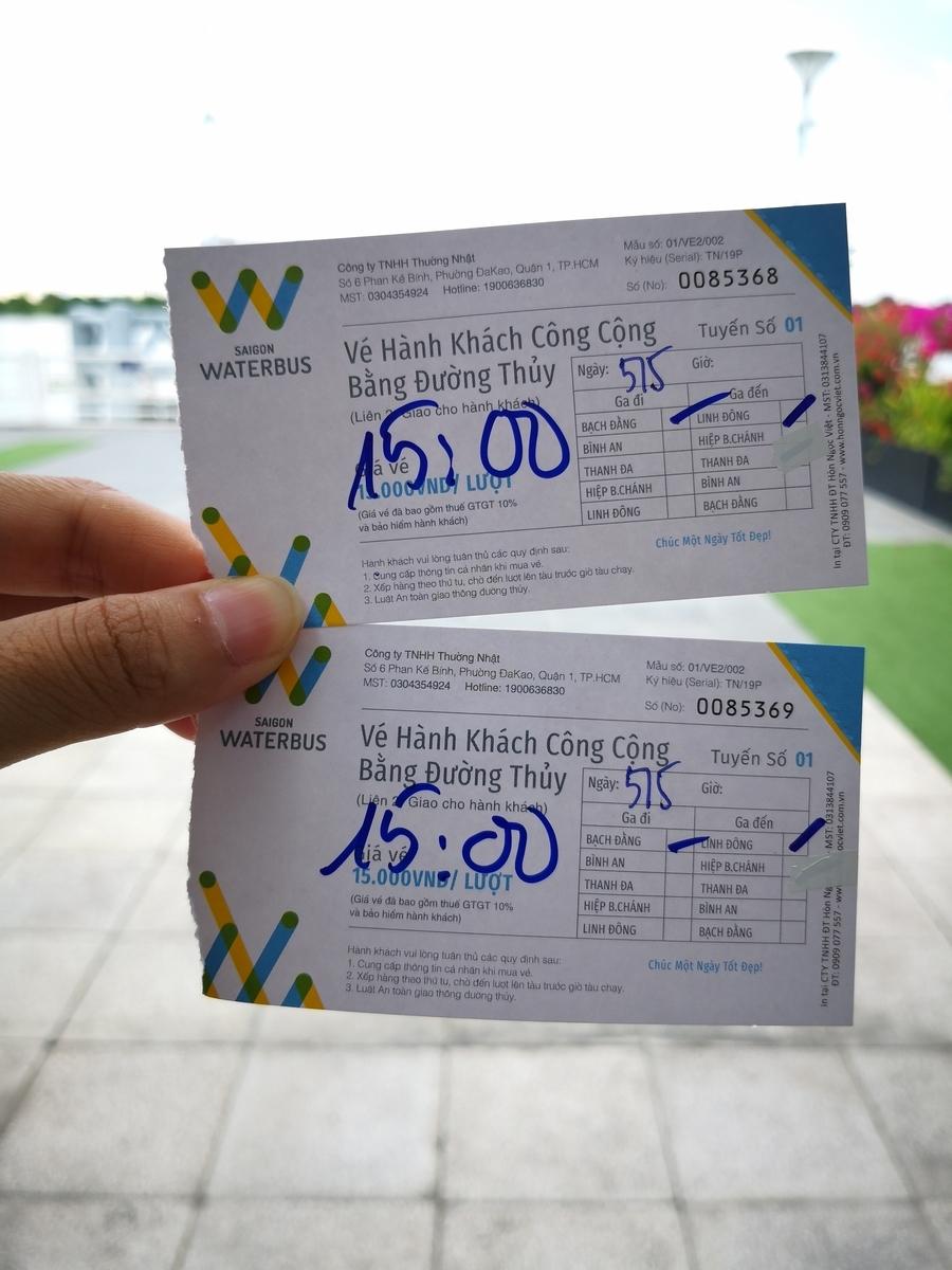 水上バス チケット