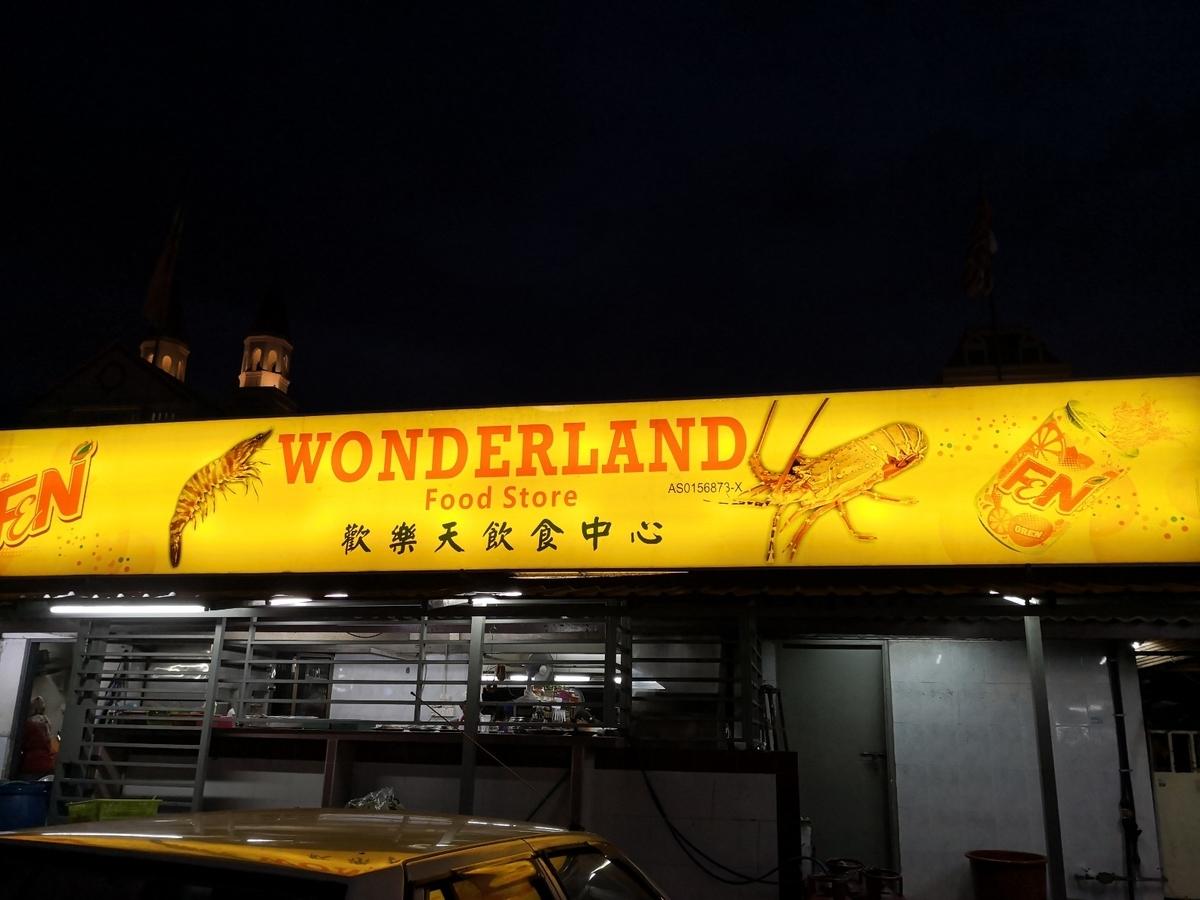WONDERLAND Food Store 外観