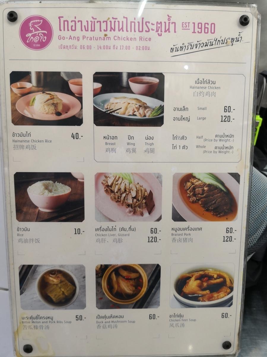 Go-Ang Pratunam Chicken Rice メニュー