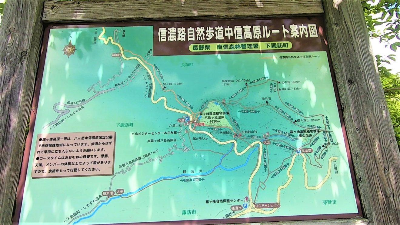 八島ヶ原湿原 地図