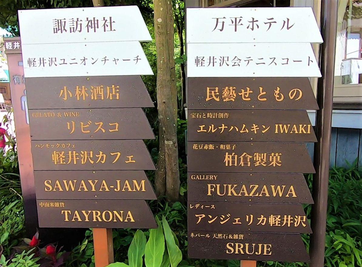 軽井沢 銀座通り