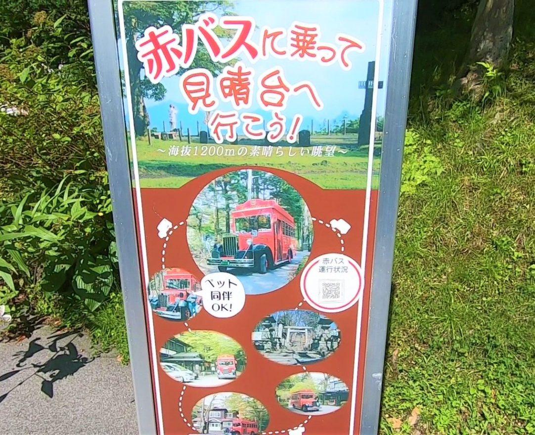 軽井沢 赤バス