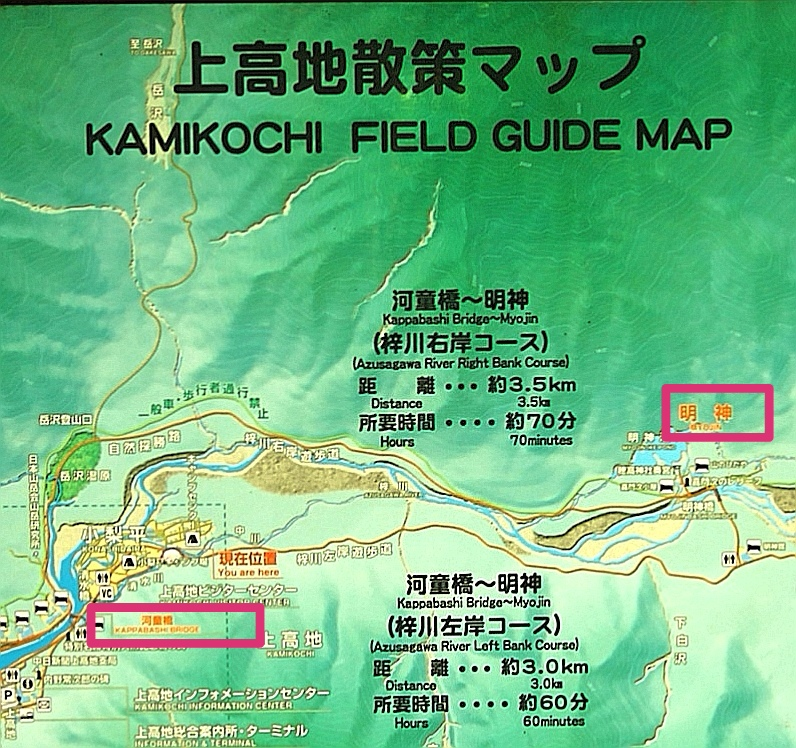 上高地 散策マップ