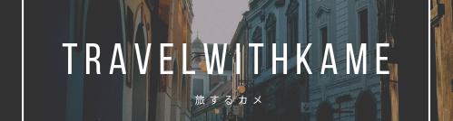 Travelwithkame | 旅するカメ 海外/国内 個人旅行ブログ